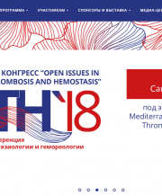 Конгресс «Open Issues in Thrombosis and Hemostasis 2018»